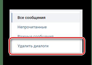 Кнопка удалить диалоги в навигационном меню в разделе сообщения ВКонтакте