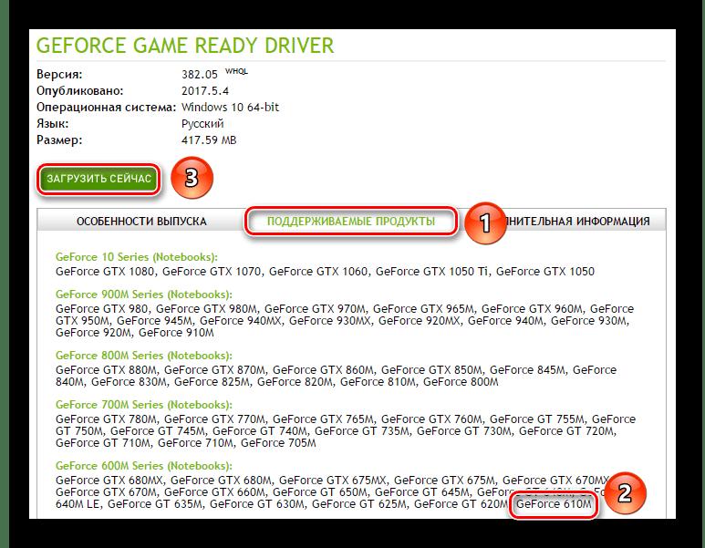 драйвер Geforce 710m скачать драйвер бесплатно - фото 10