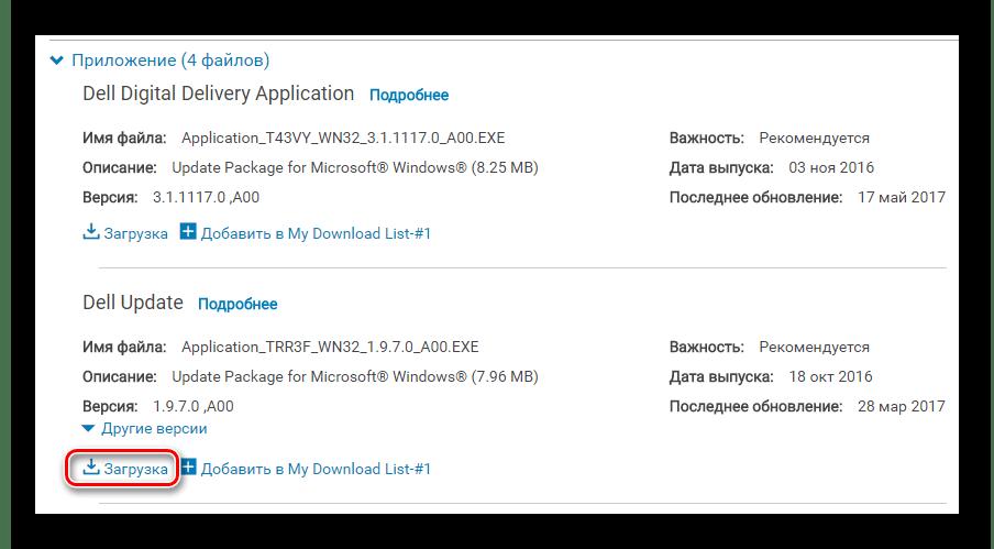 Кнопка загрузки программы Dell Update