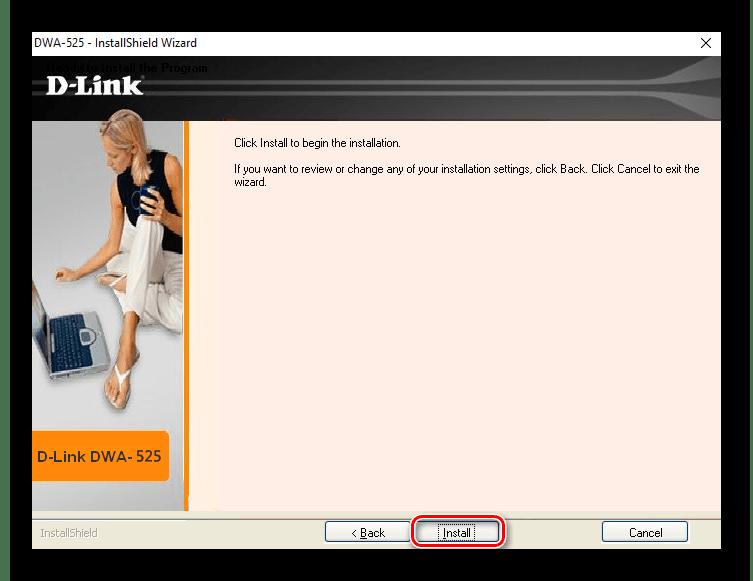 Кнопка запуска установки ПО D-Link