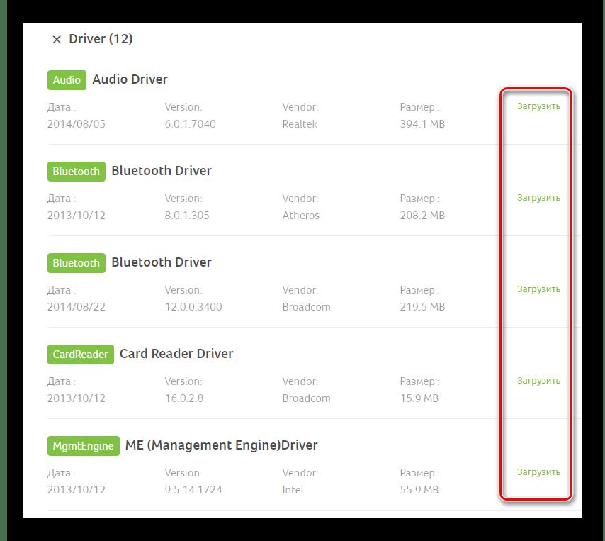 Кнопки загрузки драйверов на сайте Acer