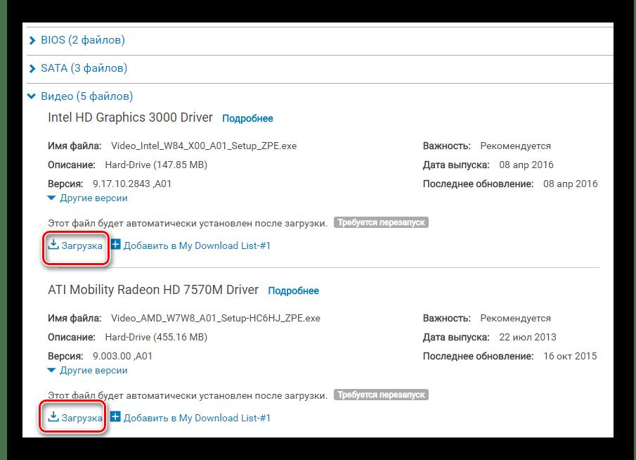 Кнопки загрузки драйверов на сайте Dell