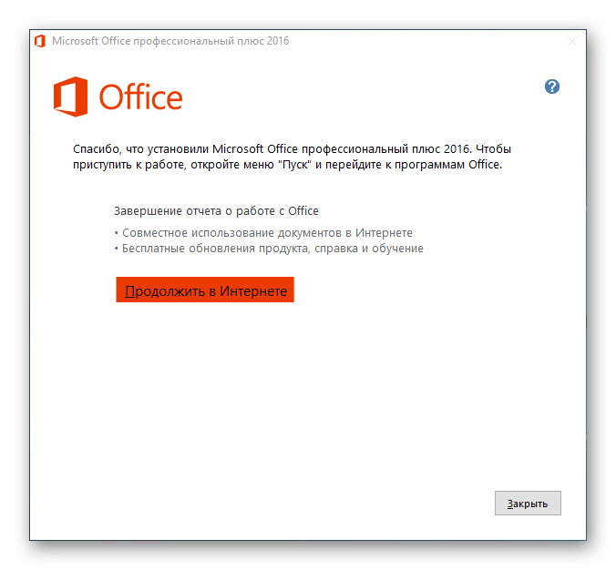 Конец установки MS Office