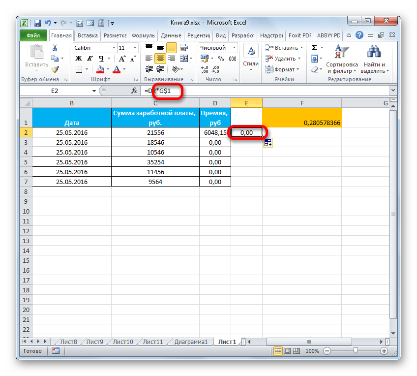 Координаты столбца смещаются при копировании в Microsoft Excel