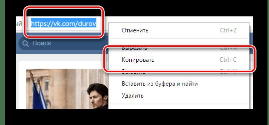 Копирование адреса страницы ВКонтакте