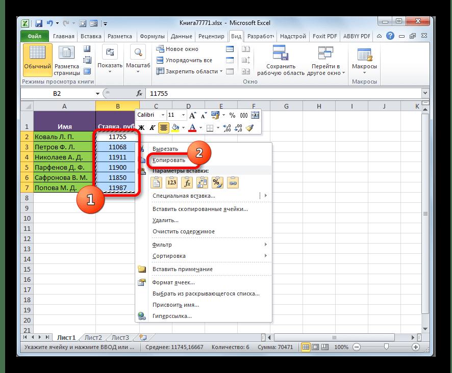 Копирование данных из книги в Microsoft Excel