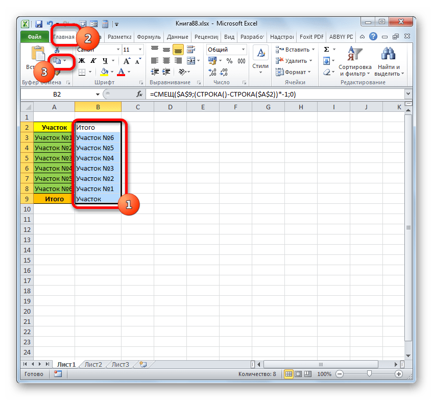 Копирование диапазона через кнопку на ленте в Microsoft Excel