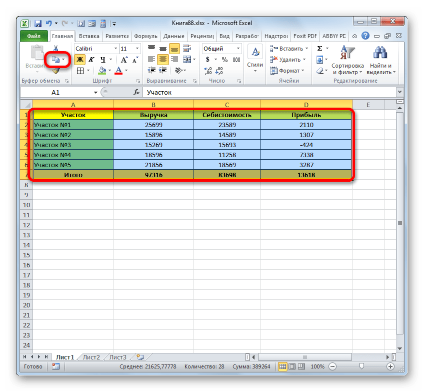 Копирование таблицы через кнопку на ленте в Microsoft Excel