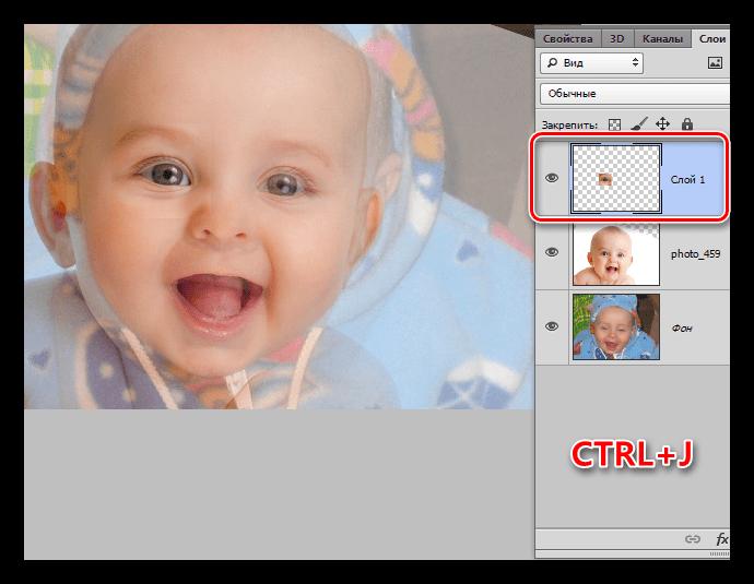 Копирование выделенного участка фотографии-донора на новый слой при открытии глаз в Фотошопе