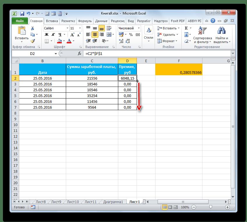 Копирвание абсолютной ссылки в Microsoft Excel
