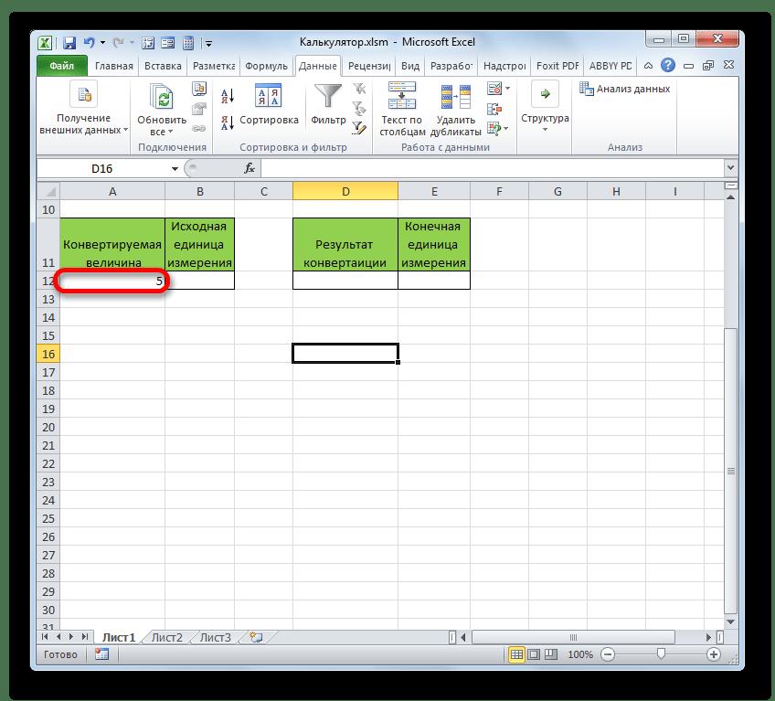 Корректная величина введена в Microsoft Excel