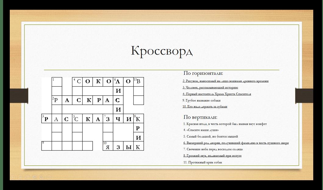 Кроссворд в процессе разгадывания в PowerPoint