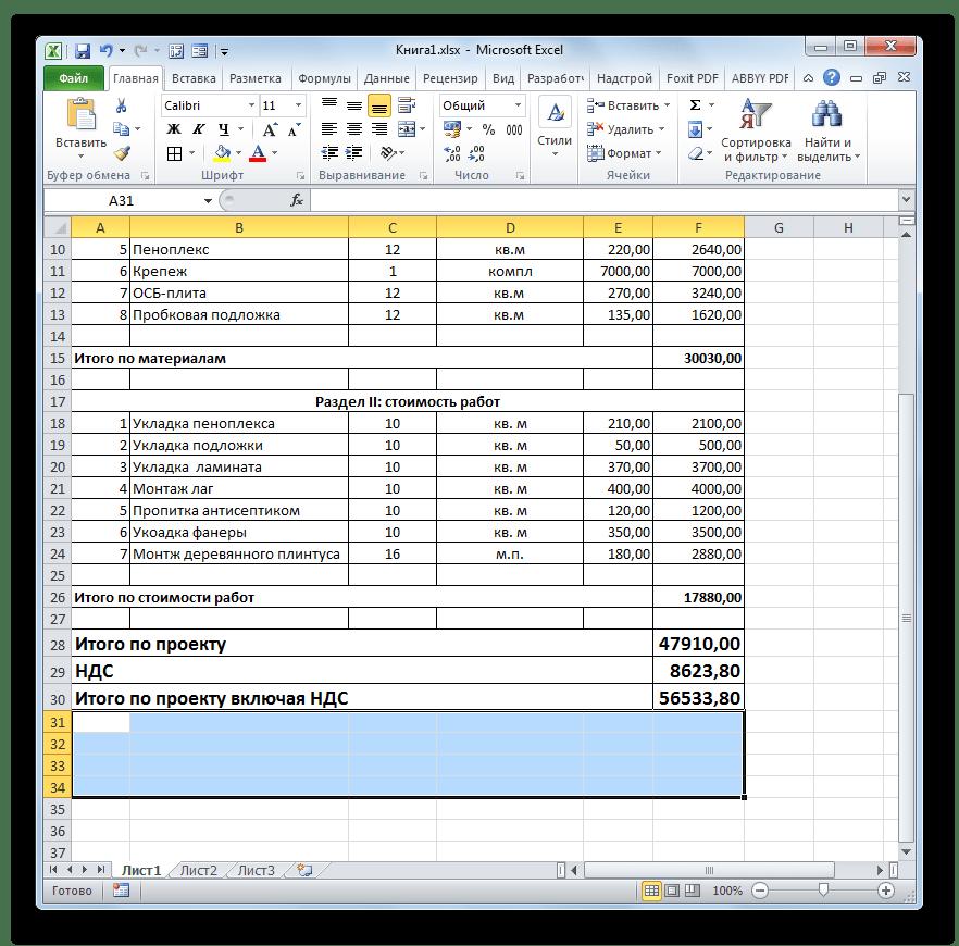 Лишние строки удалены в Microsoft Excel