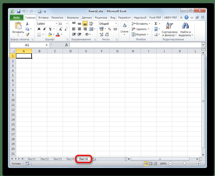 Лист отобразился в Microsoft Excel