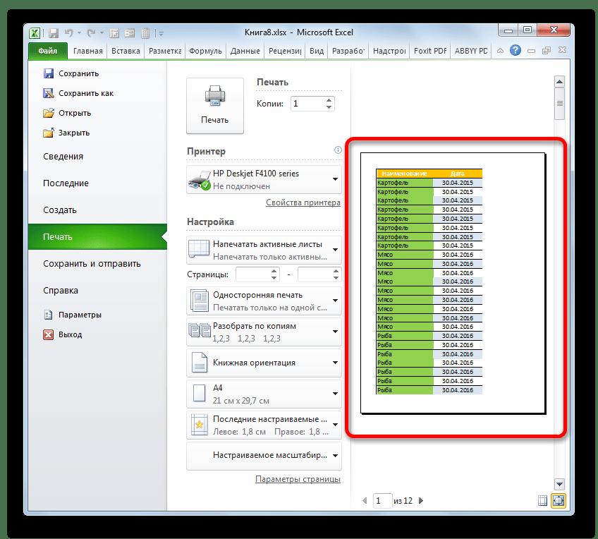 Листы без нумерации в программе Microsoft Excel
