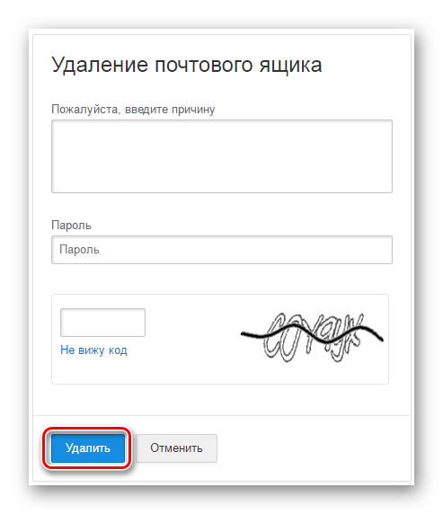 Mail.ru Причины удаления