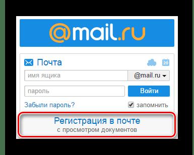 Mail.ru Регистрация в почте