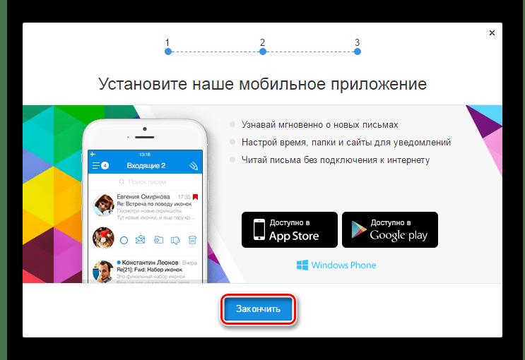 Mail.ru Установка мобильного приложения