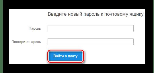 Mail.ru Ввод нового пароля