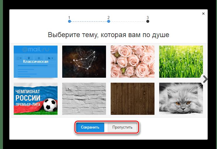 Mail.ru Выбор темы