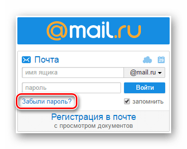 Mail.ru Забыли пароль