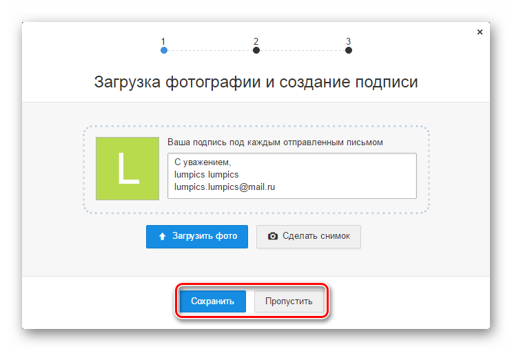 Mail.ru Загрузка фотографии и создание подписи