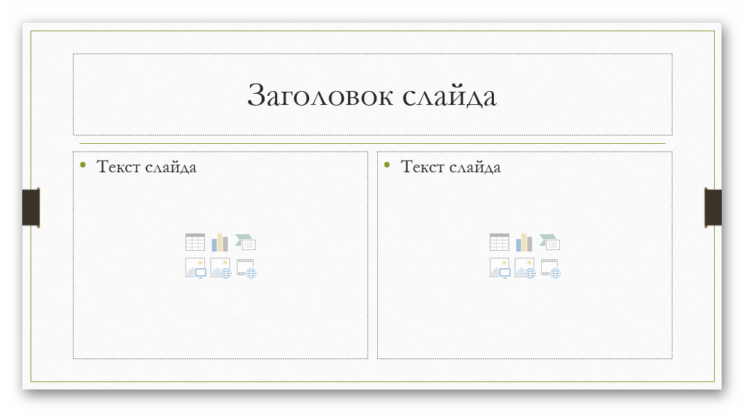 Макет с двумя областями для ввода текста
