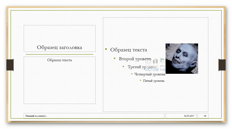 Макет со вставленной гифкой в PowerPoint