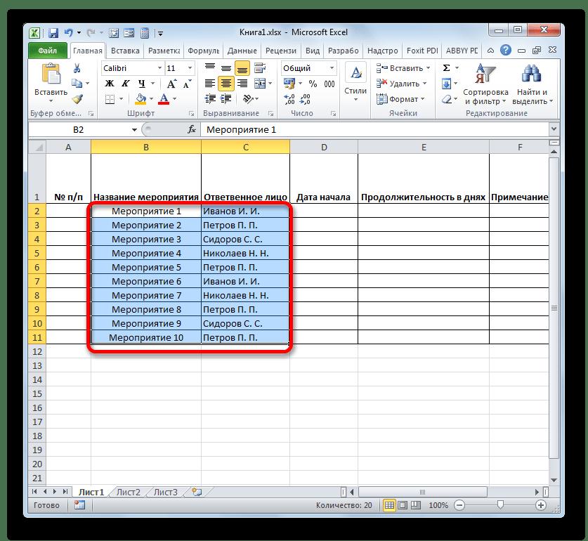 Мероприятия и ответсвенные лица в таблице в Microsoft Excel