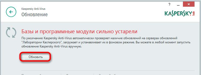 Начало обновления синтаксических сигнатур в антивирусной программе Kaspersky Anti-Virus