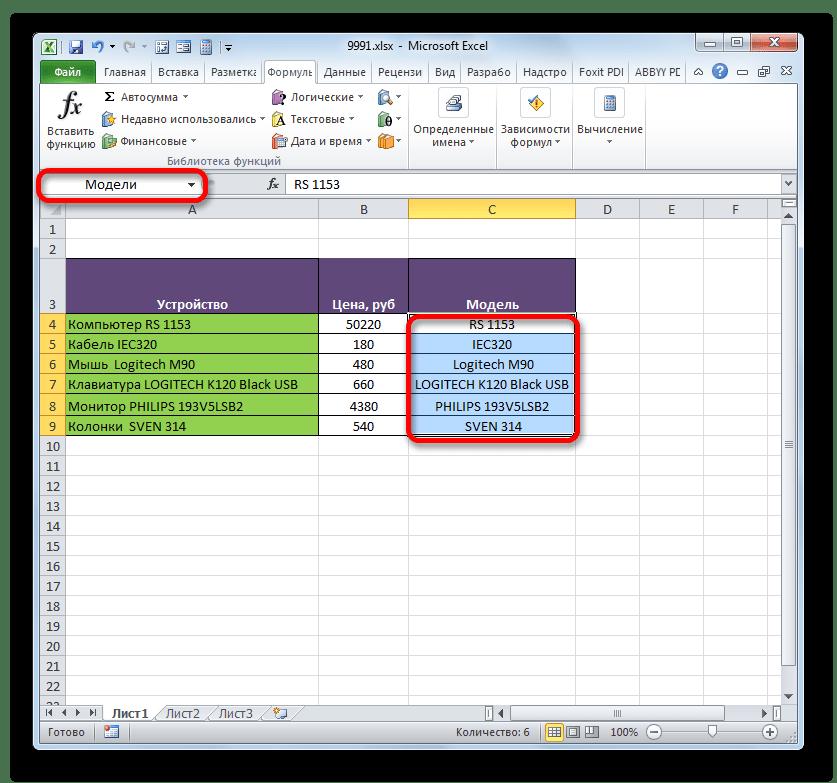 Наименование диапазону через контекстное меню присвоено в Microsoft Excel