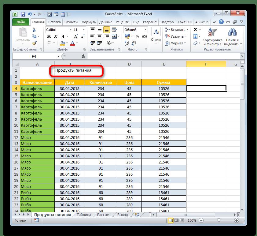 Наименование документа в Microsoft Excel
