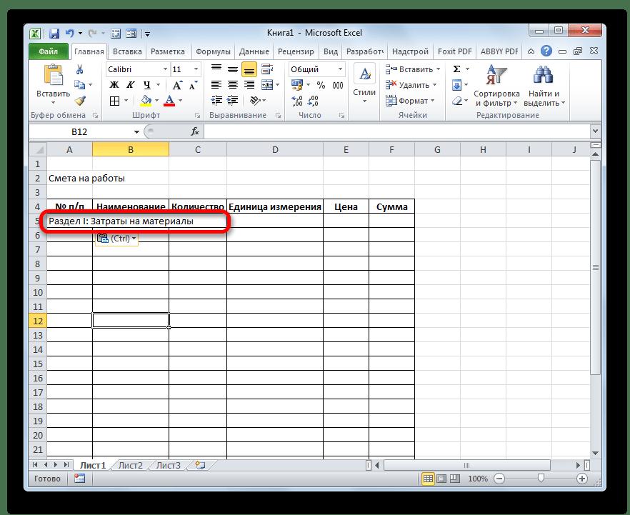 Наименование первого раздела сметы в Microsoft Excel