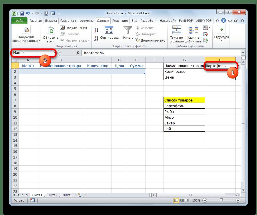 Наименование первой ячейки в Microsoft Excel