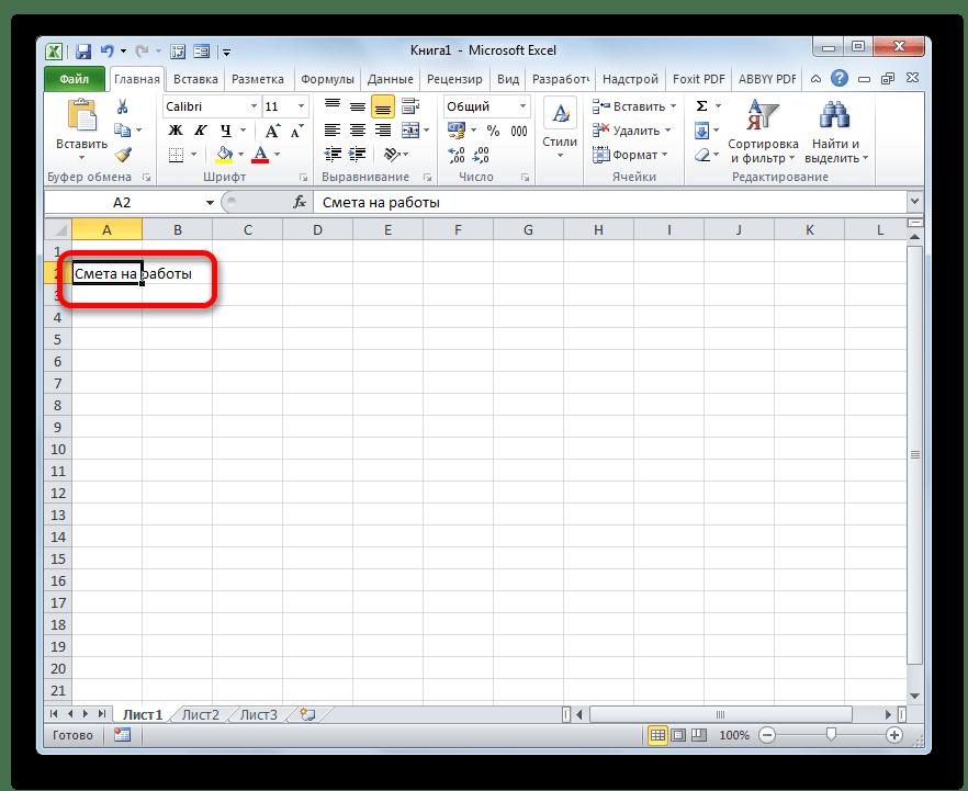 Наименование сметы в Microsoft Excel