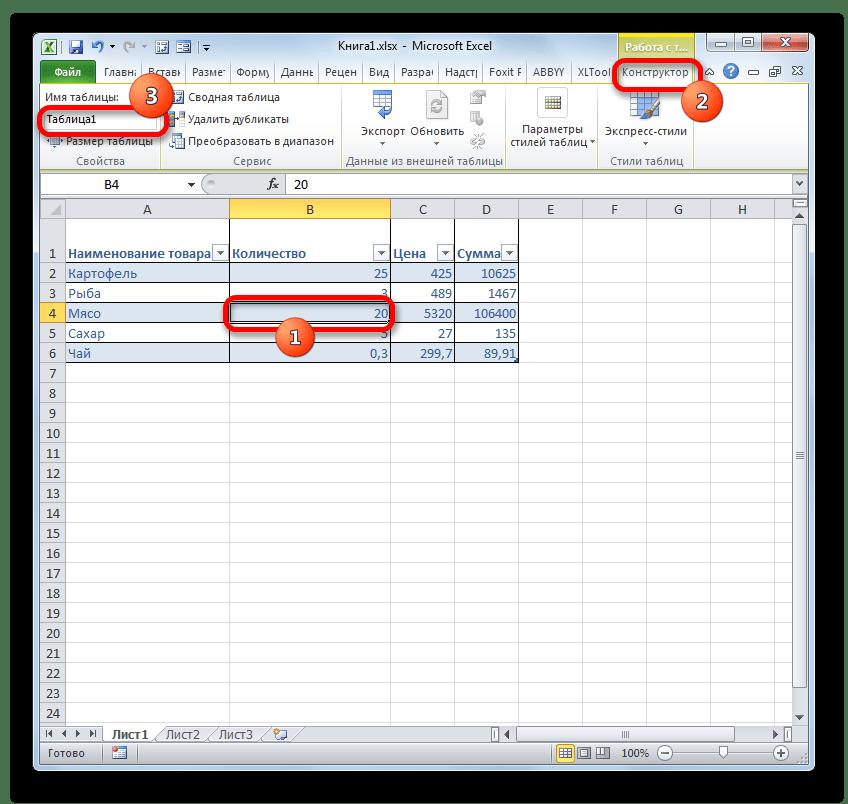 Наименование таблицы по умолчанию в Microsoft Excel