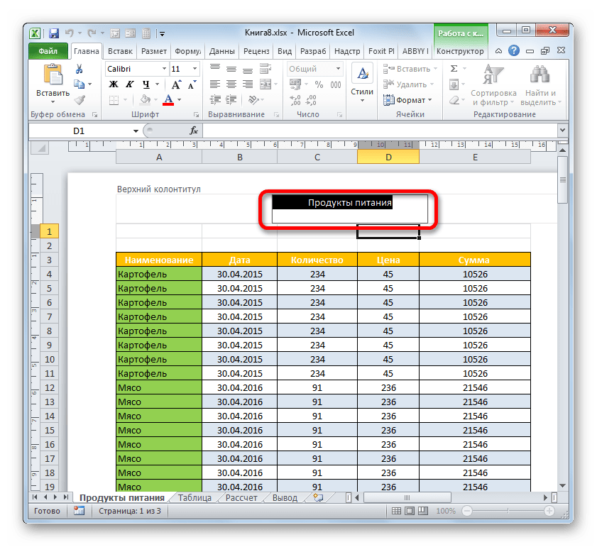 Наименование таблицы в поле колонтиитула в Microsoft Excel