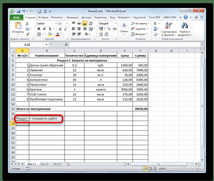 Наименование второго раздела сметы в Microsoft Excel