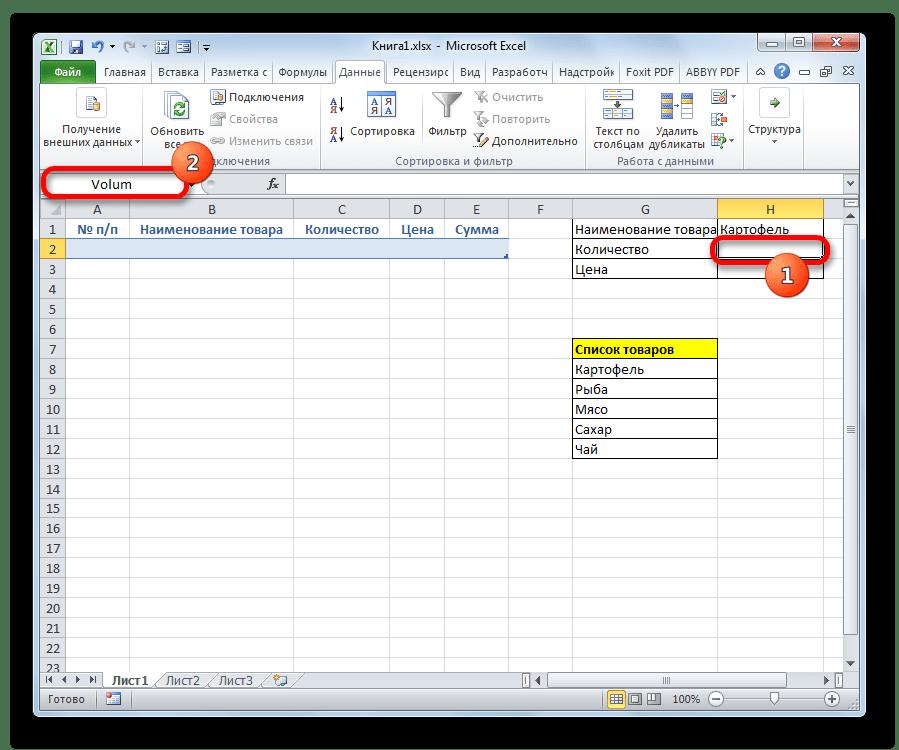 Наименование второй ячейки в Microsoft Excel