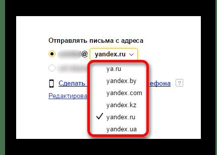 Настройка адреса отправки писем в яндекс почте