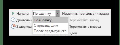 Настройка активации анимации в PowerPoint