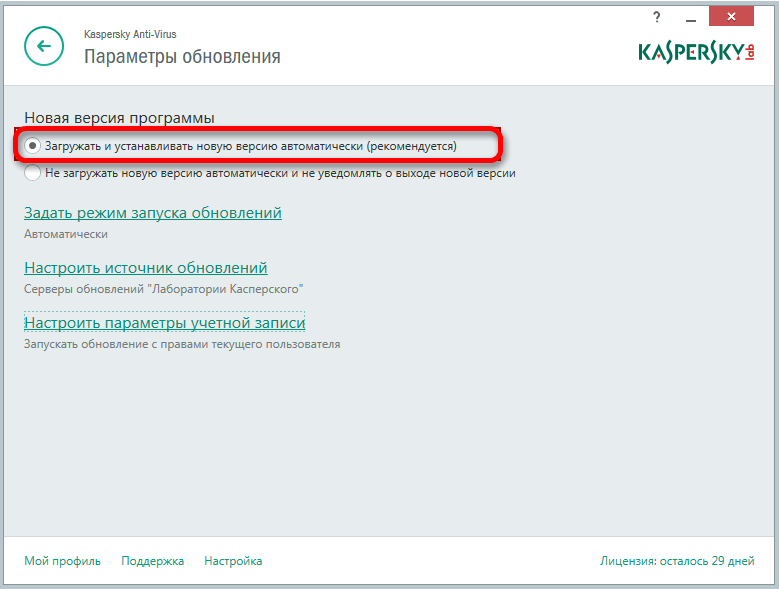 Настройка автоматческого обновления программы в антивирусе Kaspersky Anti-Virus