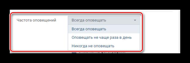 Настройка частоты получения оповещений на адрес электронной почты в главных настройках ВКонтакте