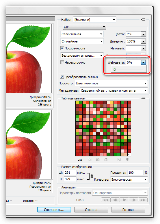 Настройка допуска преобразования цветов изображения в Web-цвета при сохранении гифки в Фотошопе
