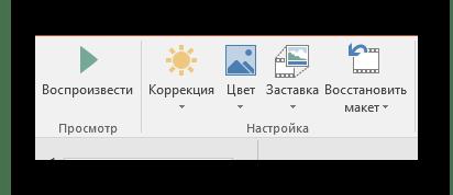 Настройка и просмотр в формате в PowerPoint