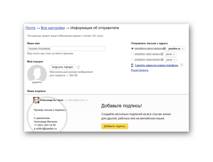 Настройка информации об отправителе в Яндекс почте