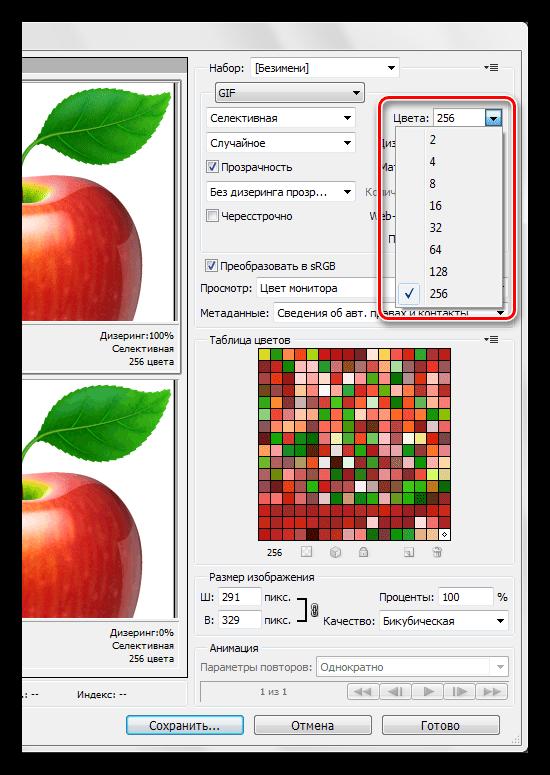 Настройка максимального количества цветов в таблице индексиррования при сохранении гифки в Фотошопе