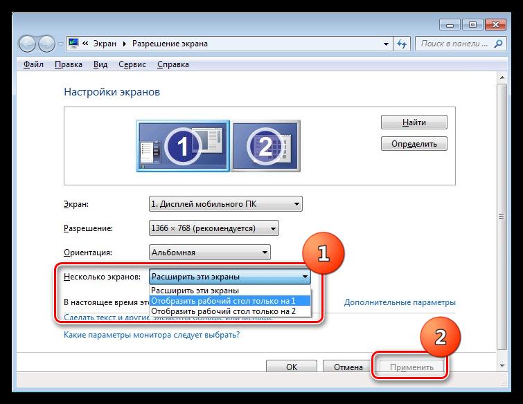 Настройка отображения рабочего стола только на основном мониторе в окне параметров экрана в Wibdows