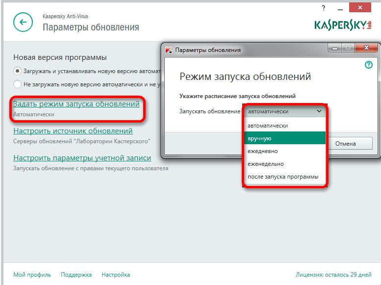 Настройка параметров режима частоты запуска обновлений вирусных сигнатур в антивирусе Kaspersky Anti-Virus