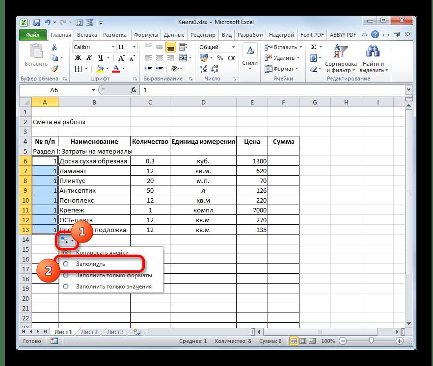 Настройка параметров заполнения в Microsoft Excel